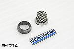 消音&トルクアップ用ジョイントサイレンサー タイプ14 詳しくはこちらから…