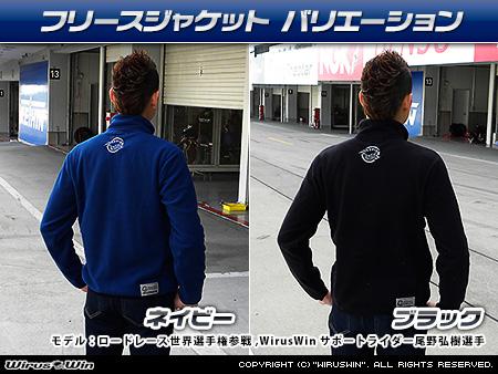 WirusWin オリジナルフリースジャケット バリエーション