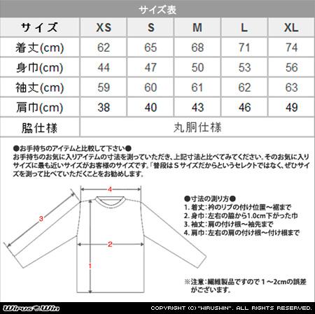 WirusWin オリジナルロングTシャツ サイズチャート