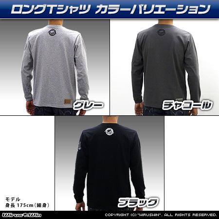WirusWin オリジナルロングTシャツ カラーバリエーション