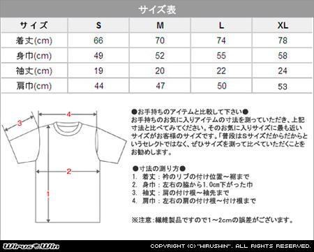 WirusWin オリジナルTシャツ サイズチャート
