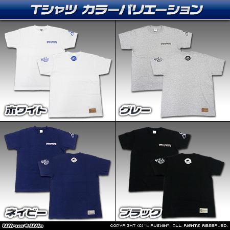 WirusWin オリジナルTシャツ カラーバリエーション