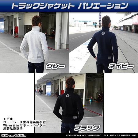 WirusWin オリジナルトラックジャケット バリエーション