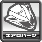 �}�W�F�X�e�B125�p �G�A���p�[�c ���C���i�b�v