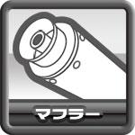'04�`�O���X�g���b�J�[ �r�b�O�{�[�C�E�O���X�g���b�J�[�EST250�p �}�t���[ ���C���i�b�v