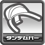 '04�`'04�`�O���X�g���b�J�[ �r�b�O�{�[�C�E�O���X�g���b�J�[�p �^���f���o�[ ���C���i�b�v