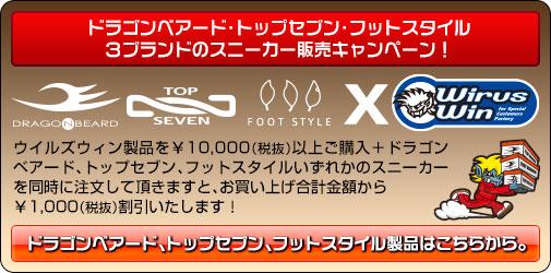 「ドラゴンベアード」「トップセブン」「フットスタイル」3ブランドのスニーカー販売キャンペーン!はこちらから…