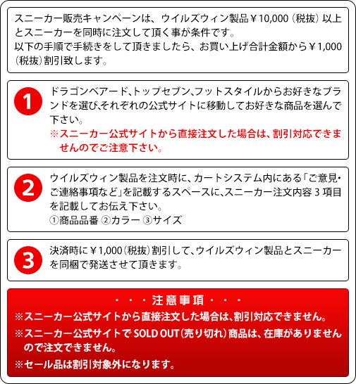「ドラゴンベアード」「トップセブン」「フットスタイル」3ブランドのスニーカー販売キャンペーン!