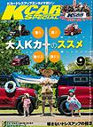 Wirus Win:K CARスペシャル誌DRAGON BEARDこの夏のニューモデルをいち早くキャッチ!No.271