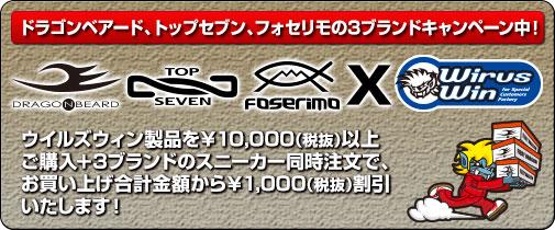 FOSERIMOキャンペーン