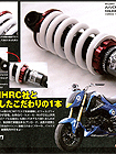 Wirus Win:MOTO-MOTO Monthly GROM Only リアクッション