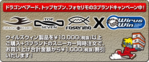 TOP SEVENキャンペーン